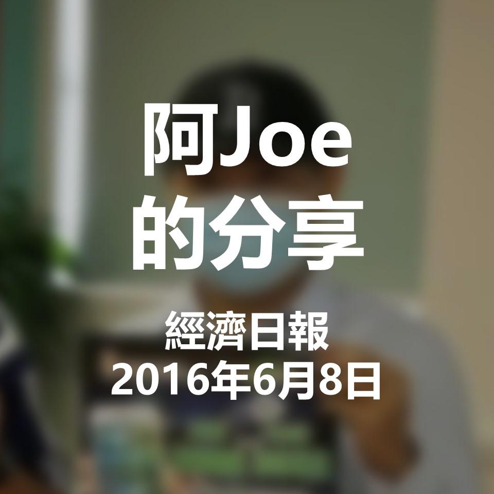 阿Joe以「過來人」身份呼籲學生:「一蚊都不要賭」