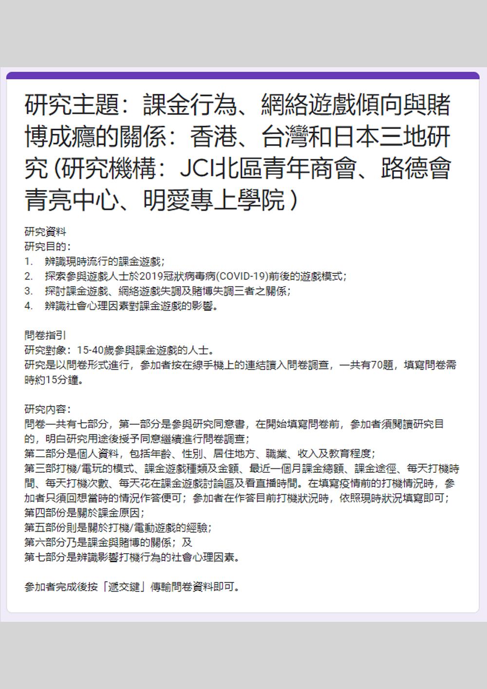 課金行為、網絡遊戲傾向與賭博成癮的關係:香港、台灣和日本三地研究