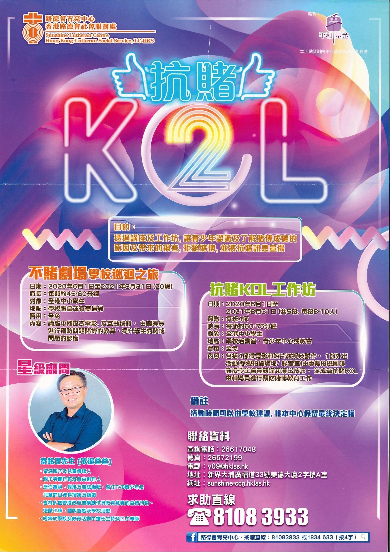 抗賭 KOL 2 開始接受報名!