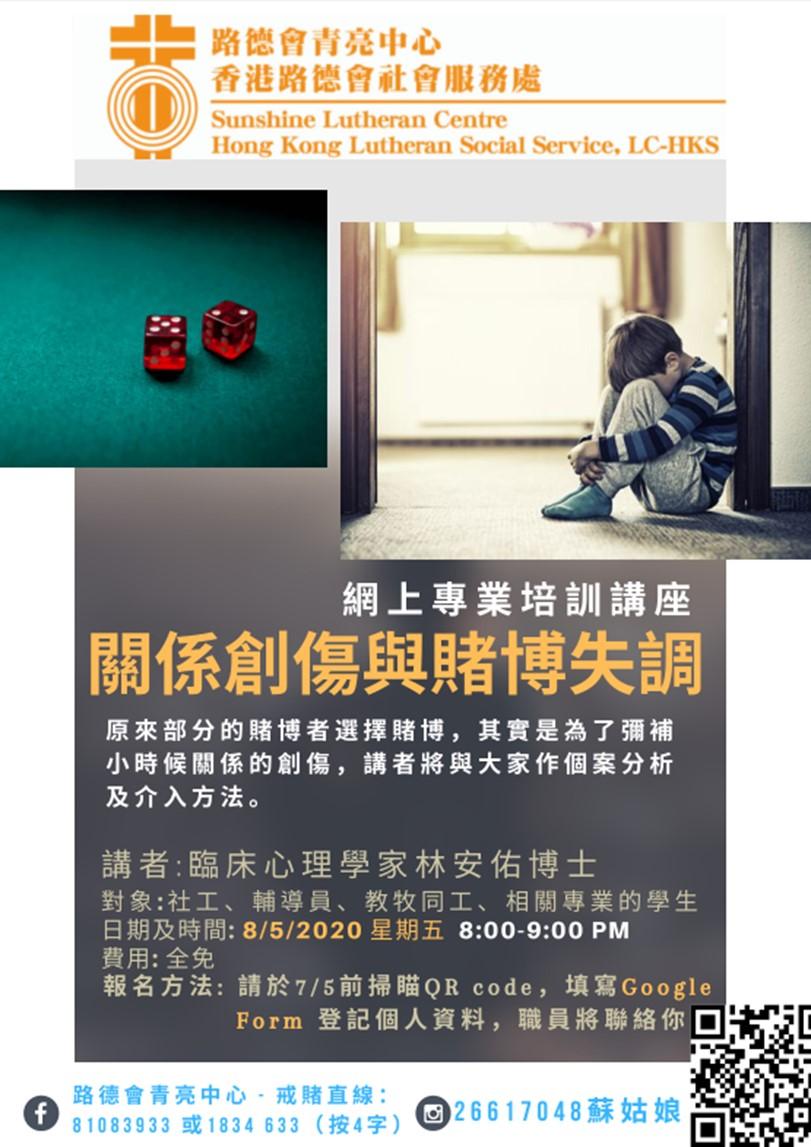 網上專業培訓講座:關係創傷與賭博失調