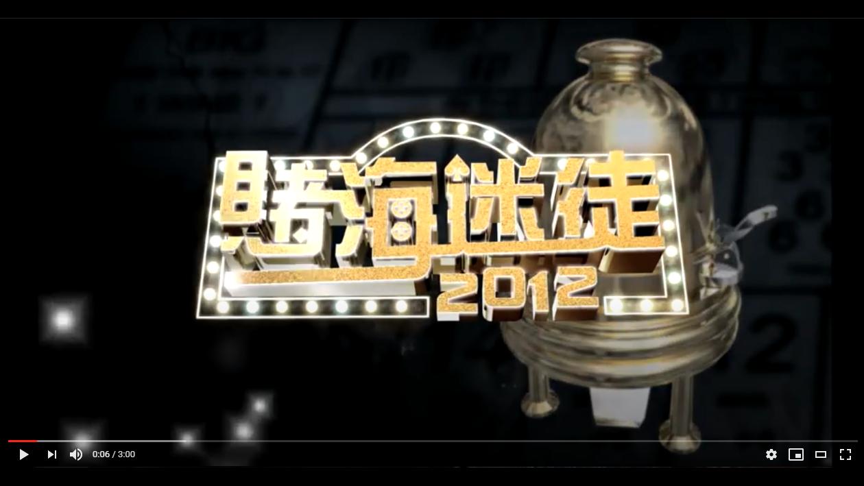 賭海迷途 2012 第8集:槍後七日