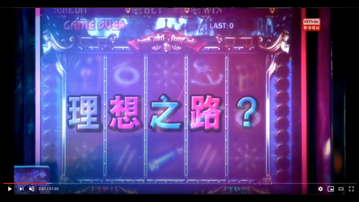 賭海迷途 2015 第2集:理想之路?