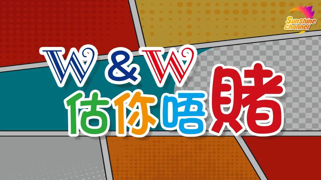 W&W 估你唔賭 第一集:人類幾時開始賭?