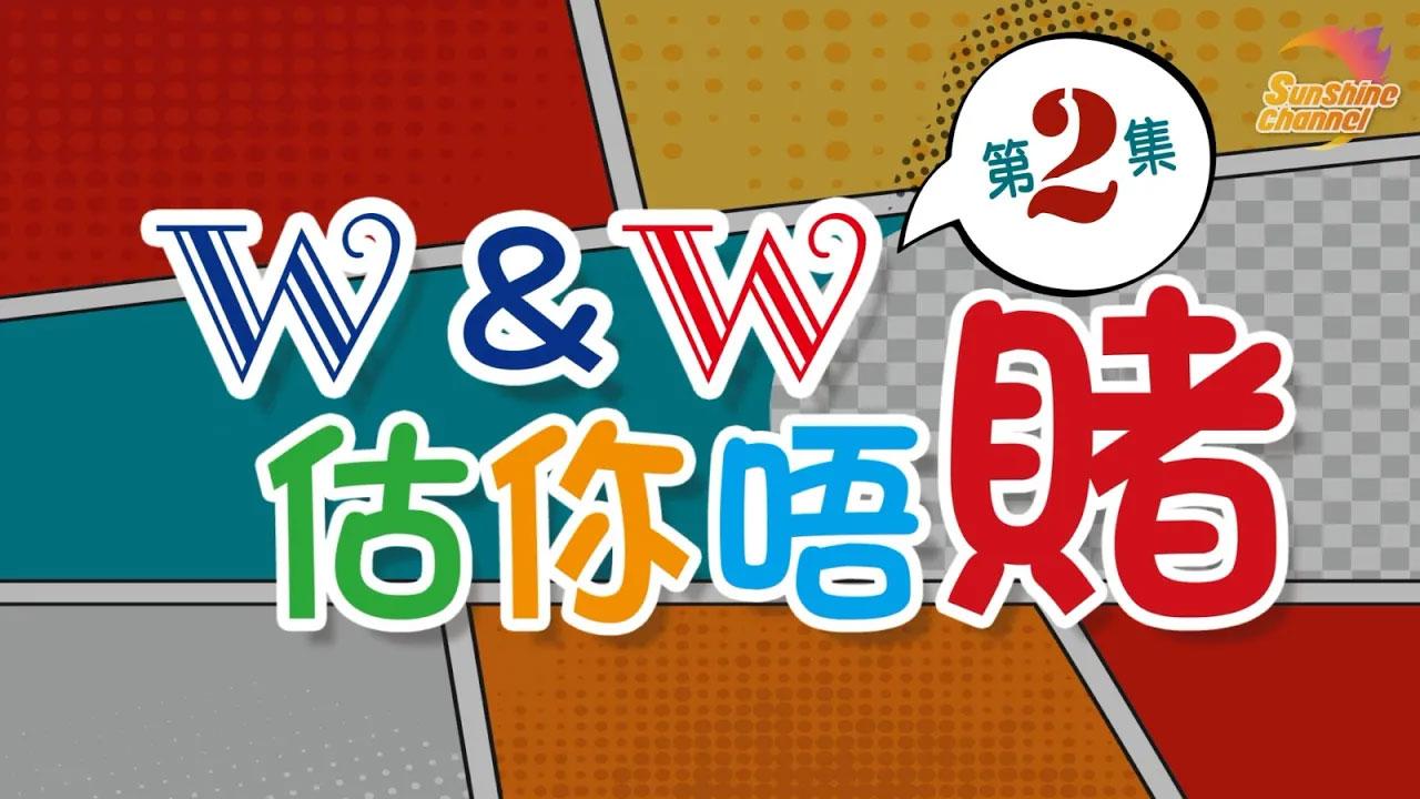 W&W 估你唔賭 第二集:小賭可以怡情?大賭可以變李嘉誠???