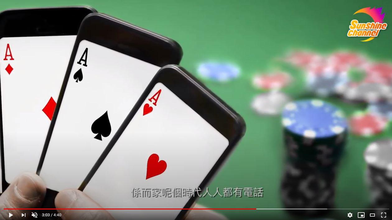 【W&W 估你唔賭 第六集:網上賭博真面目~隨時隨地賭大咗】