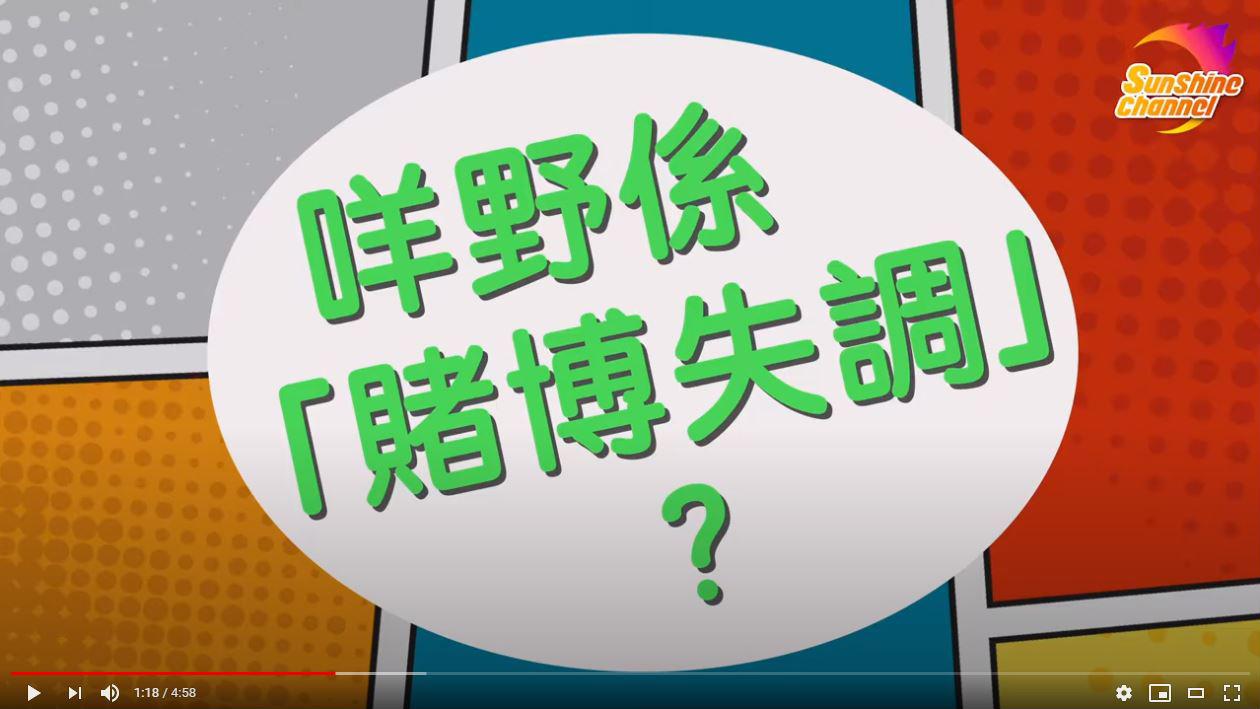 W&W 估你唔賭 第十四集:乜野係賭博失調?