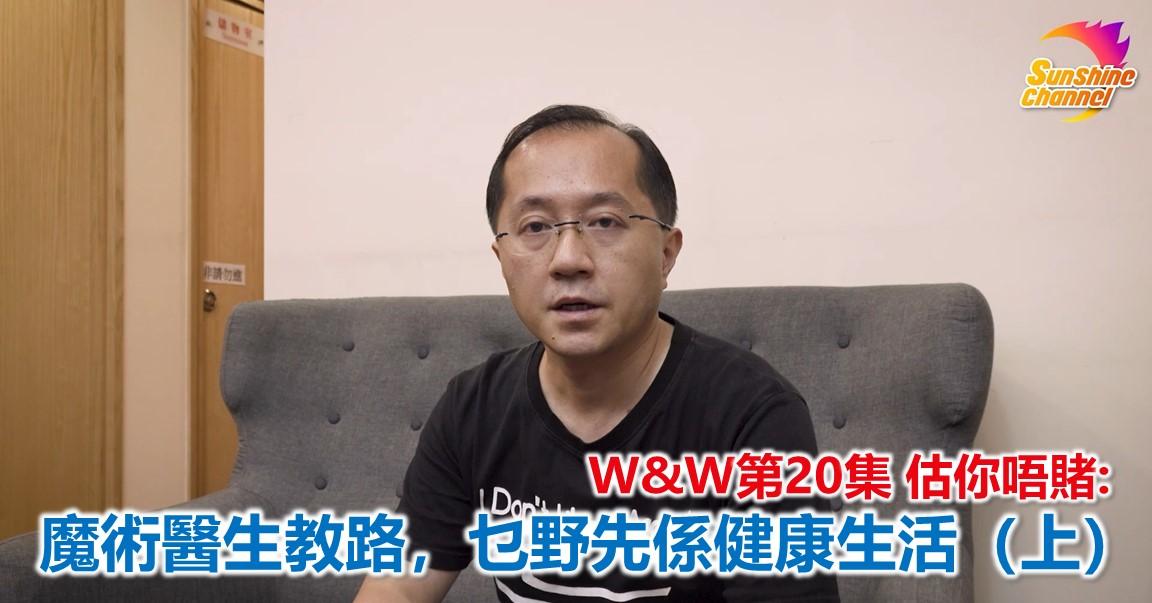 W&W 估你唔賭 第20集:魔術醫生教路,乜野先係健康生活(上)