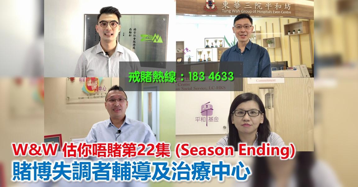 W&W 估你唔賭 第22集 (Season Ending):賭博失調者輔導及治療中心