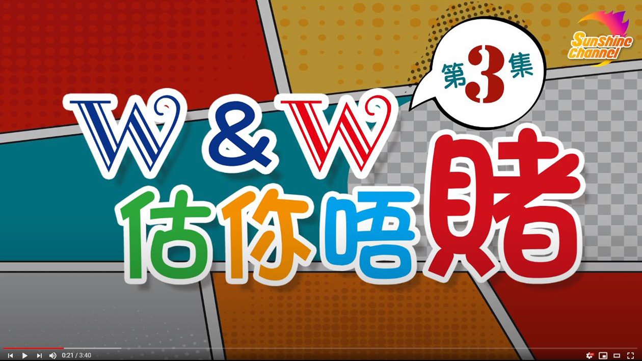 W&W估你唔賭 第三集:不賭你要知
